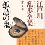 『猟奇の果』江戸川乱歩