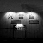 都橋(横浜市中区)