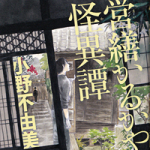 『営繕かるかや怪異譚』小野不由美