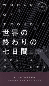 world_of_trouble