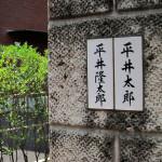 旧・江戸川乱歩邸