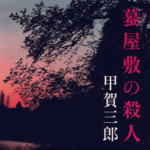 『蟇屋敷の殺人』甲賀三郎