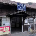 わたらせ渓谷鐵道・神戸駅