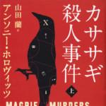 カササギ殺人事件(上)