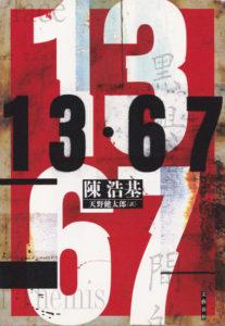 陳浩基『13・67』