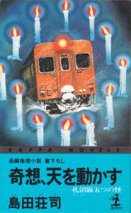 島田荘司『奇想、天を動かす』