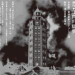 公演のお知らせ『朗読劇〜押絵と旅する男/防空壕』